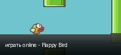 играть online - Flappy Bird