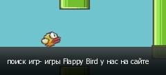 поиск игр- игры Flappy Bird у нас на сайте