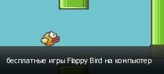 бесплатные игры Flappy Bird на компьютер