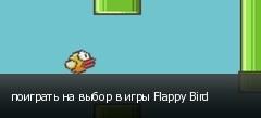 поиграть на выбор в игры Flappy Bird