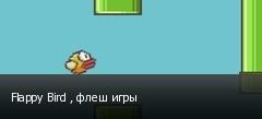 Flappy Bird , флеш игры