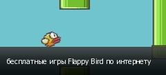 бесплатные игры Flappy Bird по интернету