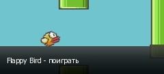Flappy Bird - поиграть