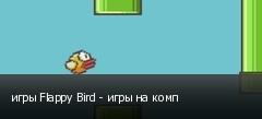 игры Flappy Bird - игры на комп