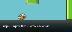 ���� Flappy Bird - ���� �� ����