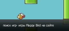поиск игр- игры Flappy Bird на сайте
