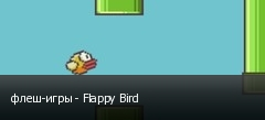 флеш-игры - Flappy Bird