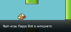 flash игры Flappy Bird в интернете