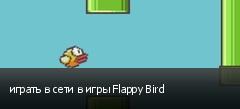 играть в сети в игры Flappy Bird