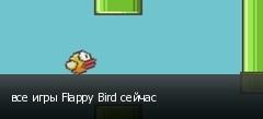 все игры Flappy Bird сейчас