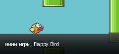 мини игры, Flappy Bird