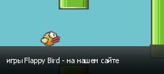 игры Flappy Bird - на нашем сайте