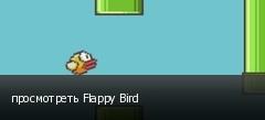 просмотреть Flappy Bird