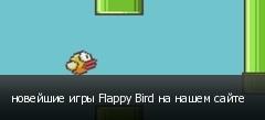 новейшие игры Flappy Bird на нашем сайте