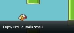 Flappy Bird , онлайн пазлы