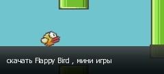 скачать Flappy Bird , мини игры