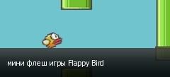 мини флеш игры Flappy Bird