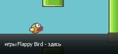 игры Flappy Bird - здесь