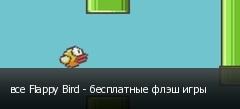 все Flappy Bird - бесплатные флэш игры