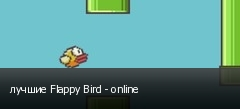 лучшие Flappy Bird - online
