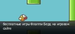 бесплатные игры Флаппи Берд на игровом сайте