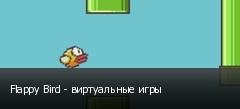 Flappy Bird - виртуальные игры