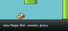 игры Flappy Bird - онлайн, флеш
