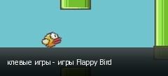клевые игры - игры Flappy Bird
