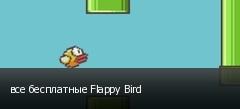 все бесплатные Flappy Bird