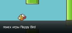 поиск игры Flappy Bird