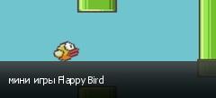 мини игры Flappy Bird