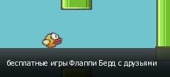 бесплатные игры Флаппи Берд с друзьями