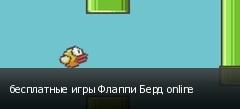 бесплатные игры Флаппи Берд online