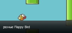 разные Flappy Bird