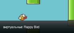 виртуальные Flappy Bird