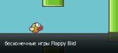 бесконечные игры Flappy Bird