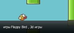 игры Flappy Bird , 3d игры