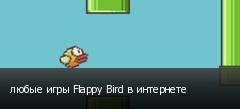 любые игры Flappy Bird в интернете