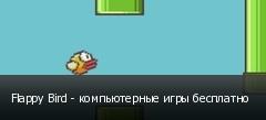 Flappy Bird - компьютерные игры бесплатно