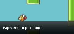 Flappy Bird - игры-флэшки
