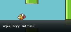 игры Flappy Bird флеш