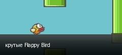 крутые Flappy Bird