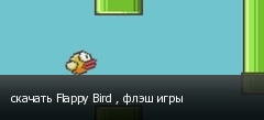 ������� Flappy Bird , ���� ����