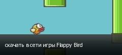 скачать в сети игры Flappy Bird