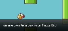 клевые онлайн игры - игры Flappy Bird