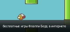 бесплатные игры Флаппи Берд в интернете