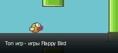 Топ игр - игры Flappy Bird