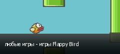 любые игры - игры Flappy Bird