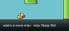 играть в мини игры - игры Flappy Bird