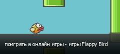 поиграть в онлайн игры - игры Flappy Bird